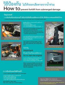 วิธีป้องกัน ไม่ให้รถโฟล์คลิฟท์เสียหายจากน้ำท่วม